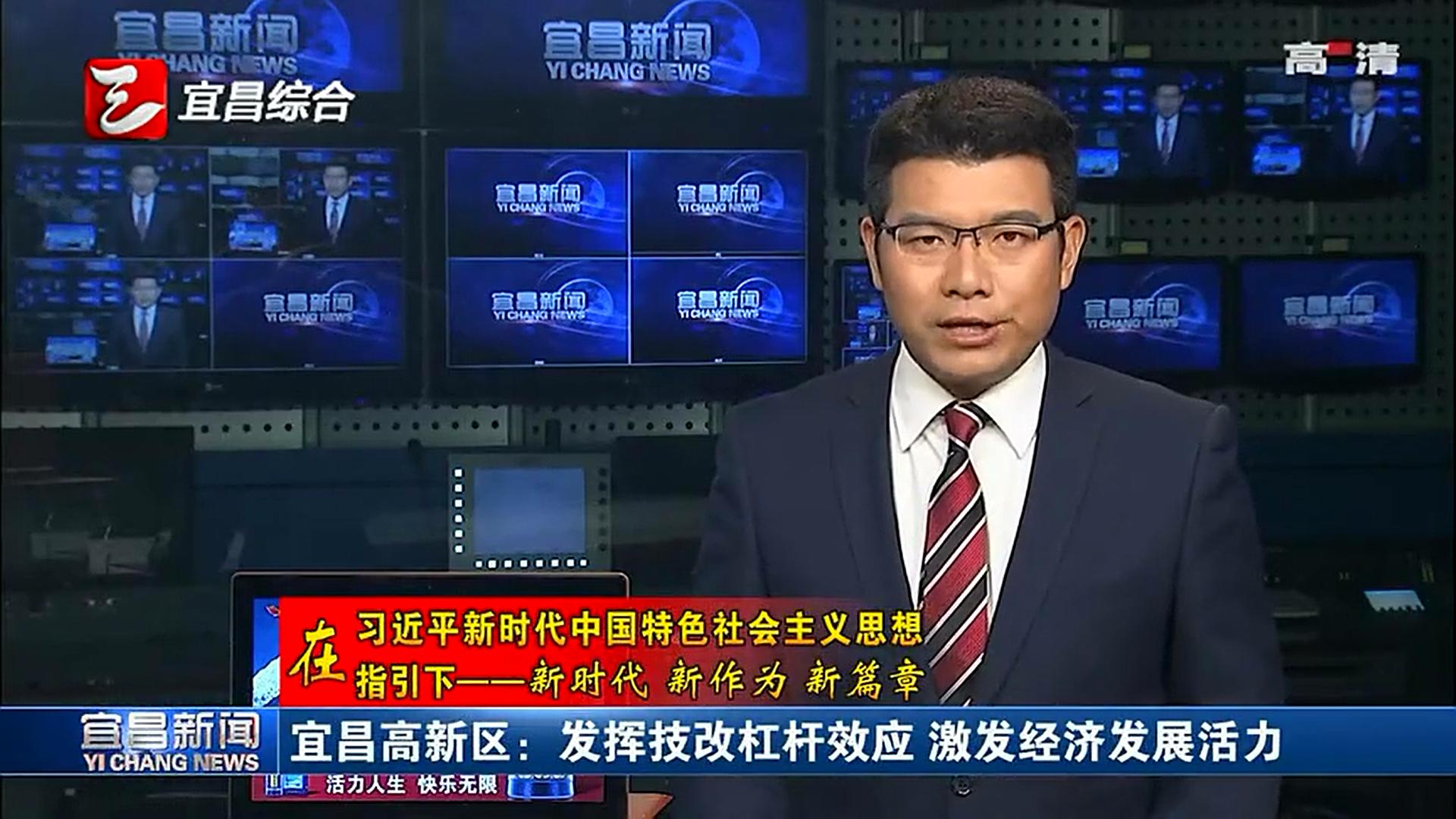 宜昌高新区:发挥技改杠杆效应 激发经济发展活力