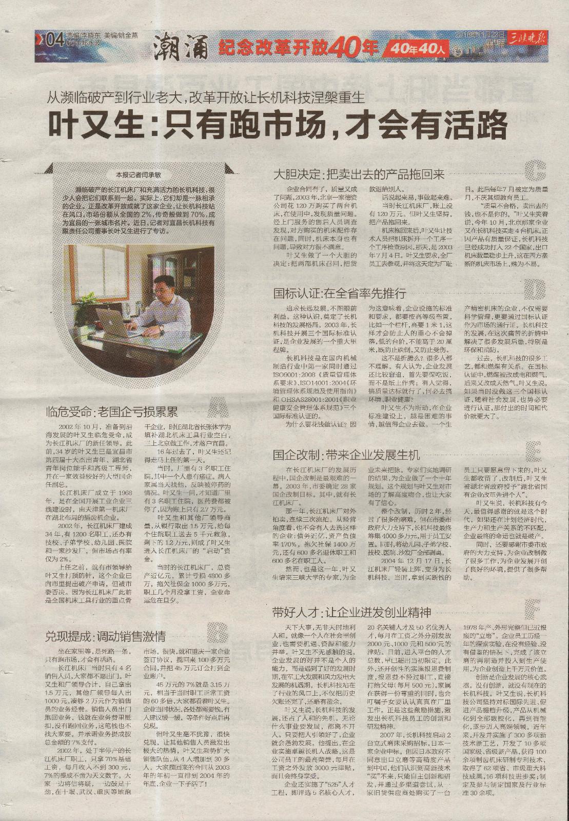 """三峡晚报报道:""""叶又生:只有跑市场,才会有活路"""""""
