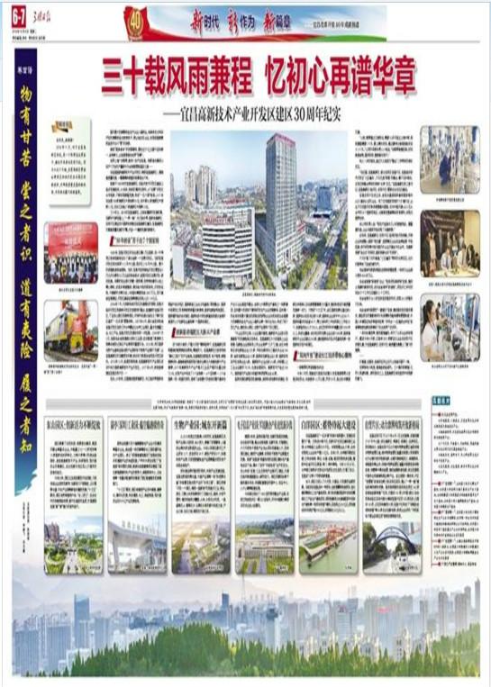 宜昌高新技术产业开发区建区30周年纪实