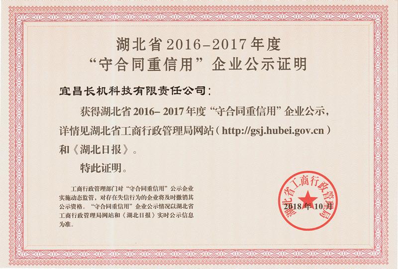 """公司获""""湖北省2016-2017年度'守合同重信用'企业""""荣誉"""