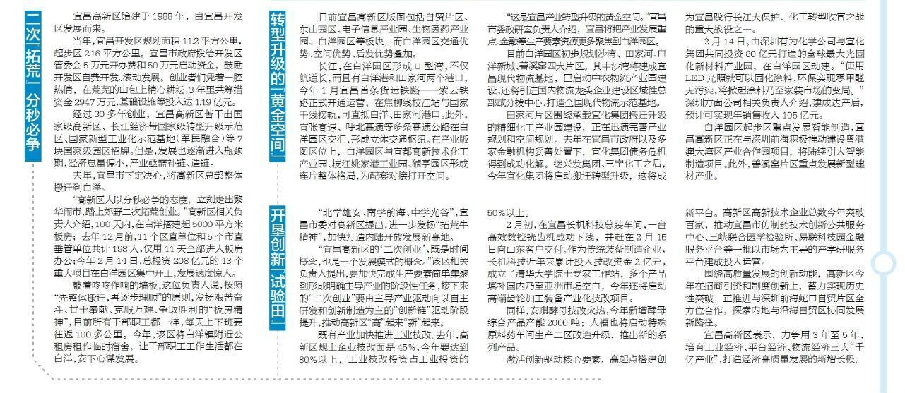宜昌高新区总部移师白洋