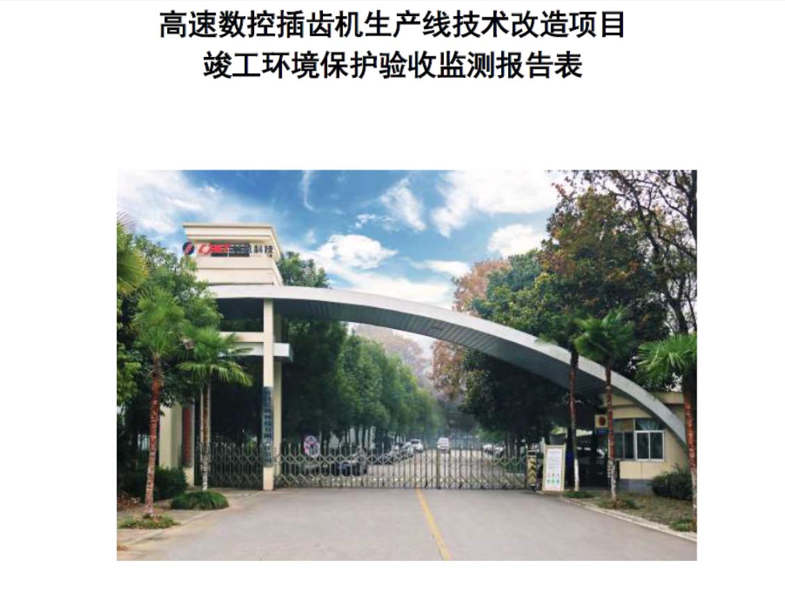 宜昌长机科技有限责任公司高速数控插齿机生产线技术改造项目竣工环境保护验收监测报告