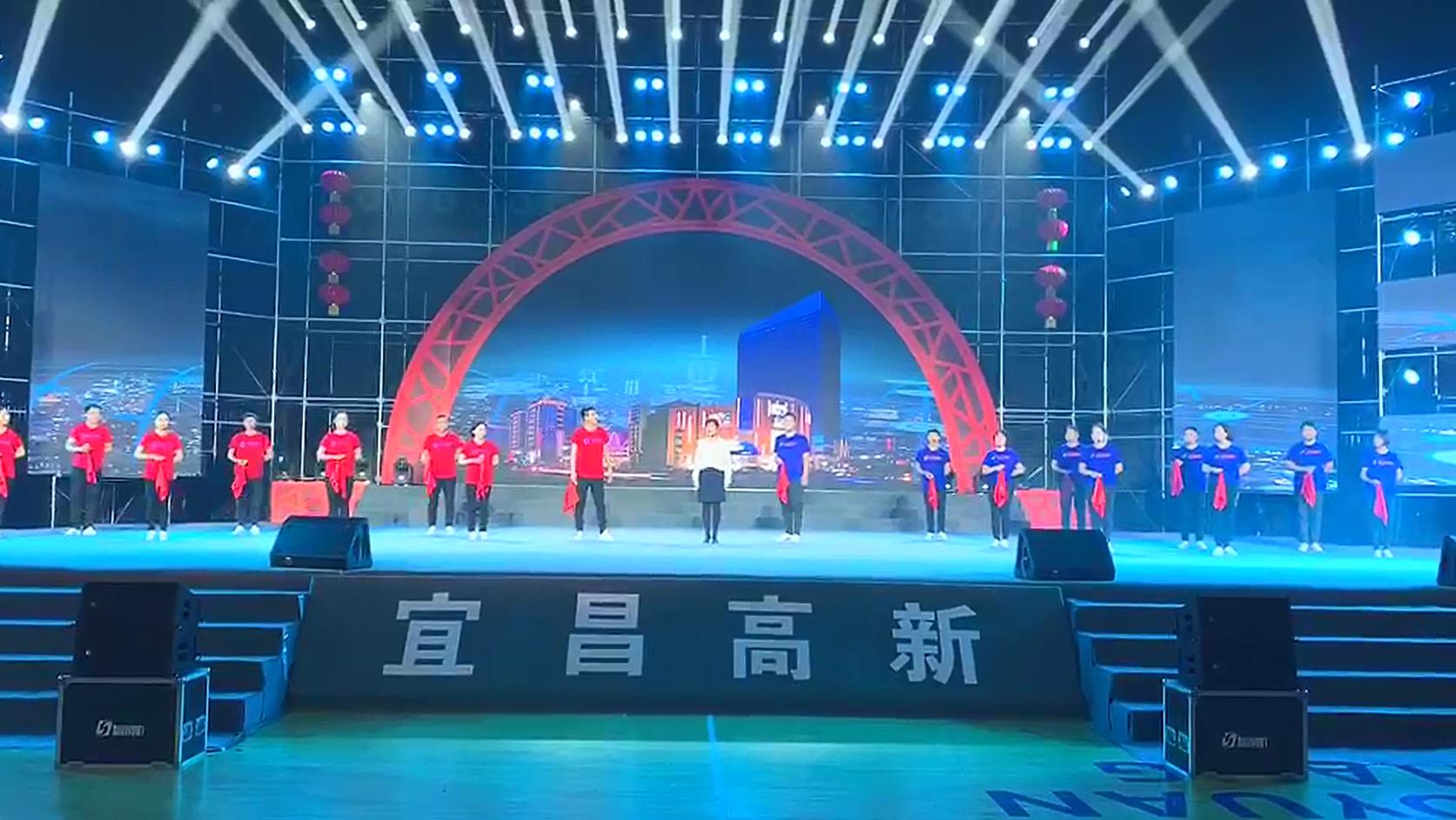 宜昌市高新区2020年迎新汇报演出