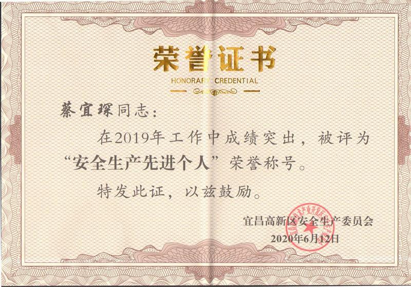 """蔡宜琛被评为高新区""""安全生产先进个人"""""""