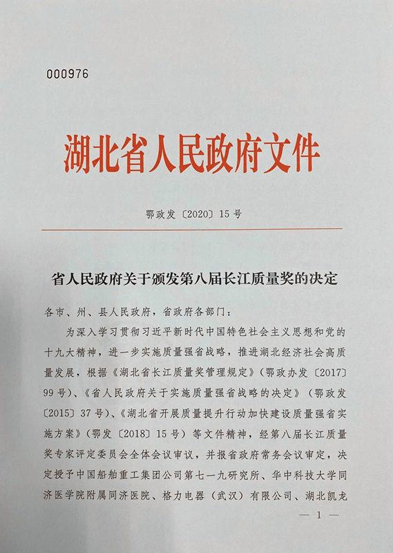 公司荣获湖北省第八届长江质量奖提名奖