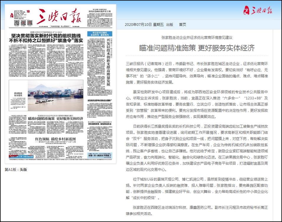 三峡日报报道我公司:瞄准问题精准施策 更好服务实体经济