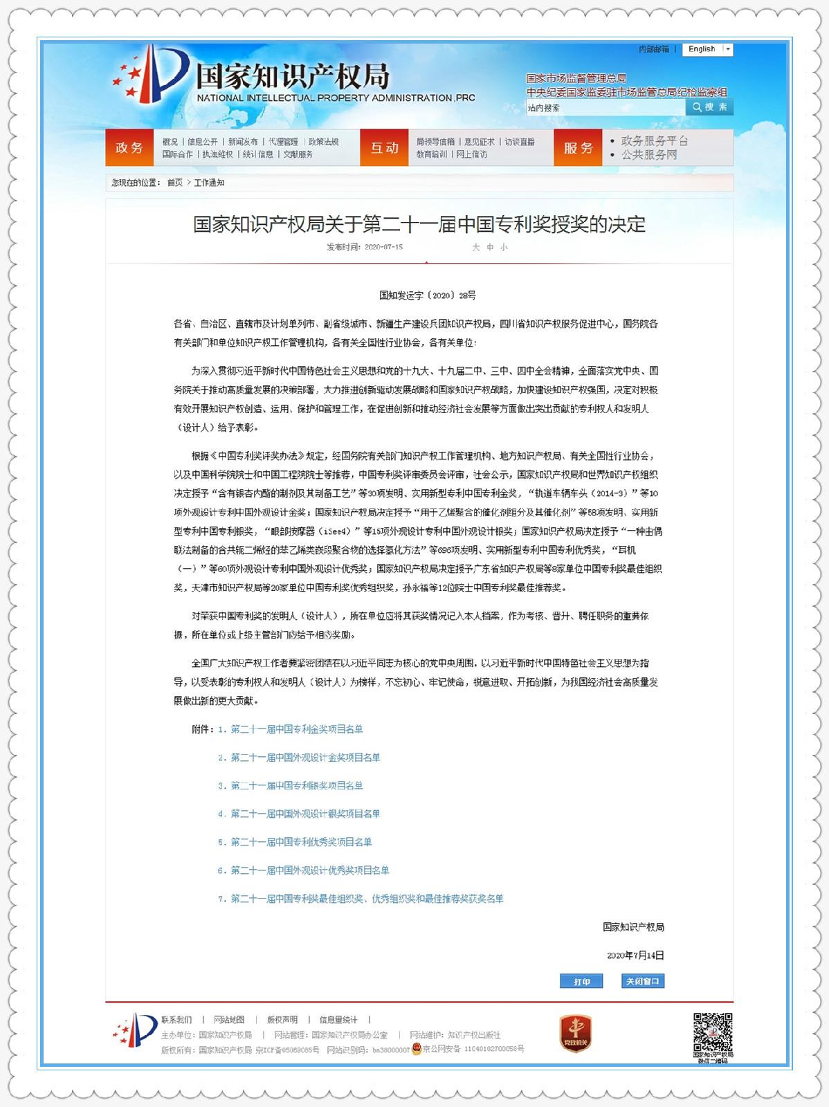 """公司发明专利""""一种插齿机电子螺旋导轨运动控制方法""""荣获""""中国专利优秀奖""""(内容详见附件)。"""