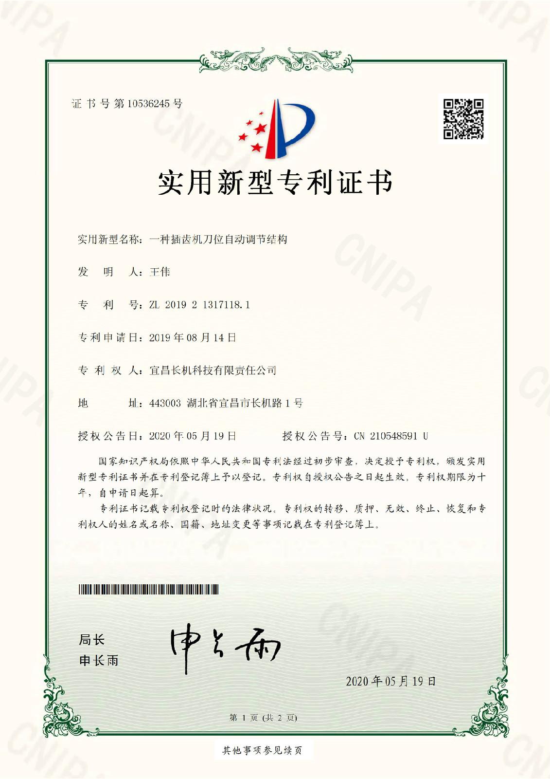 公司荣获两项实用新型专利