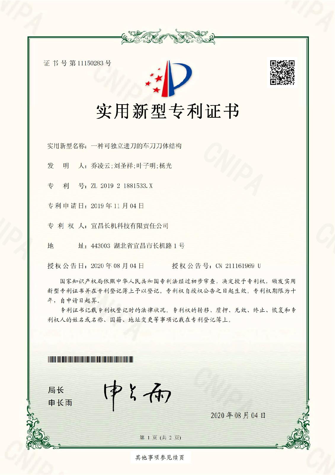公司荣获一项实用新型专利